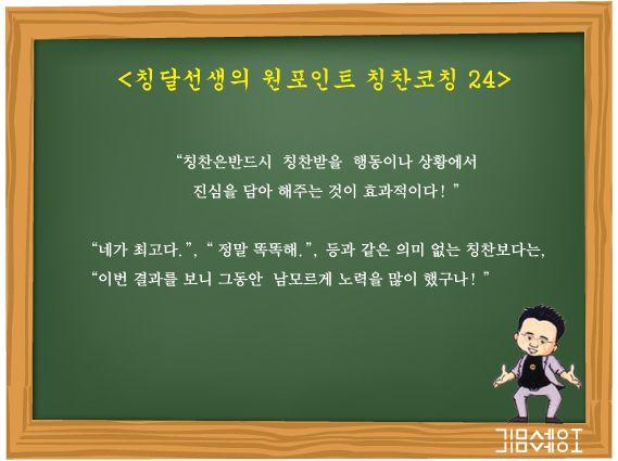 <칭달선생의 원포인트 칭찬코칭 24> 칭찬은 반드시 칭찬 받을 행동이나 상황에서 진심을 담아 해주는 것이 효과적이다!
