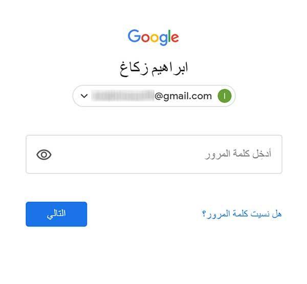 فولفولي 3 طرق لاسترجاع حساب جيميل بعد نسيان كلمة السر Google Gmail Ios Messenger