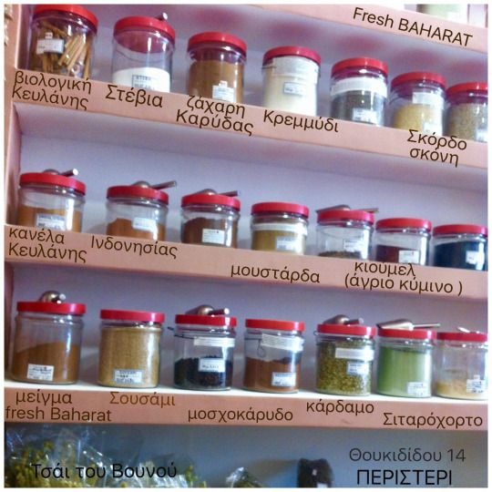 Μπαχαρικά&Βότανα .υπερτροφές , όσπρια , δημητριακά ... στο Περιστερι