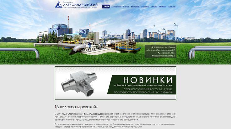 Разработка и дизайн сайта компании  «Торговый дом «Александровский»