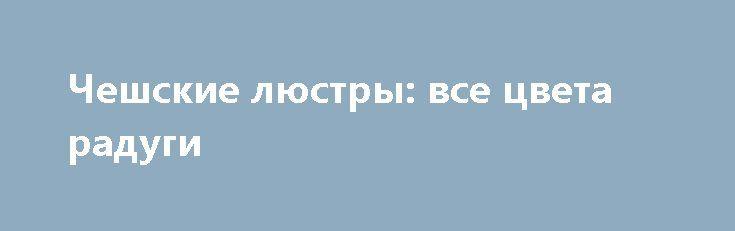 Чешские люстры: все цвета радуги https://www.lustra-market.ru/blog/cheshskie-lyustry-vse-tsveta-radugi/  Чешские люстры прославлены в веках из-за своей неповторимой красоты. Но что же делает их такими прекрасными? Очевидно: хрусталь, рецепт которого был долгое время страшным секретом. Но только ли бриллиантовое сияние делает чешские люстры такими привлекательными? Краски чешских люстр распространяются и на другие драгоценные оттенки: сапфировый, рубиновый, золотой. И используется в них не…