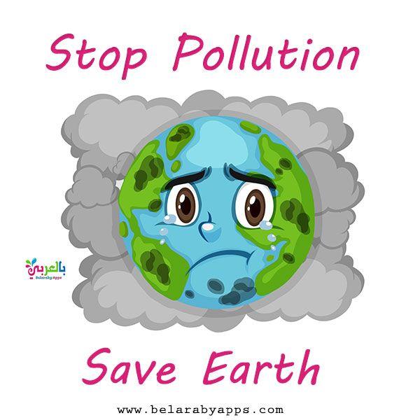 بحث عن البيئة نصائح بسيطة للحفاظ على البيئة موضوع بالعربي نتعلم Save Earth Earth