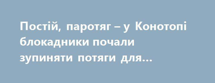 Постій, паротяг – у Конотопі блокадники почали зупиняти потяги для перевірок http://konotop.in.ua/novosti/ostann-novini/postiy-parotyag-u-konotopi-blokadniki-pochali-zupinyati-potyagi-dlya-perevirok/  Учасники залізничної блокади у Конотопі від рішучих заяв перейшли до дій. Як повідомляється на офіційній сторінці Штабу блокади у Фейсбук: акція у Конотопі продовжується і...