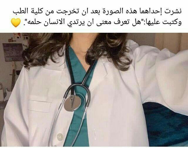 الله على هالشعور Doctor Quotes Medical Quotes Future Doctor Quotes