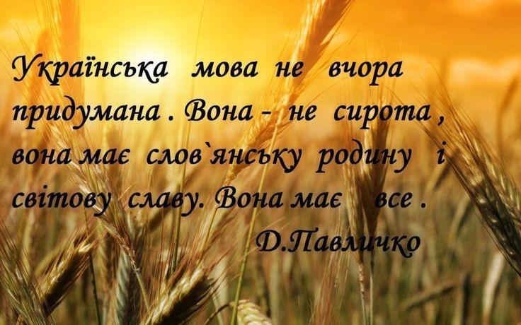 Украинские цитаты в картинках