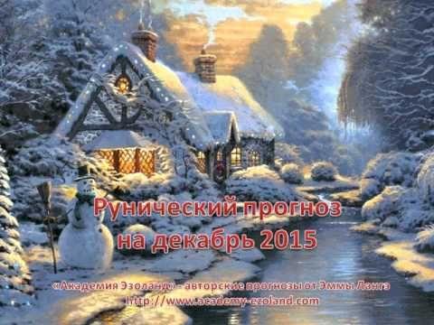 прогноз рунический на  декабрь 2015