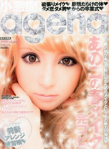 "Japanese magazine for girls. ""小悪魔ageha"" http://en.wikipedia.org/wiki/Koakuma_Ageha   12832108.jpeg (367×500)"