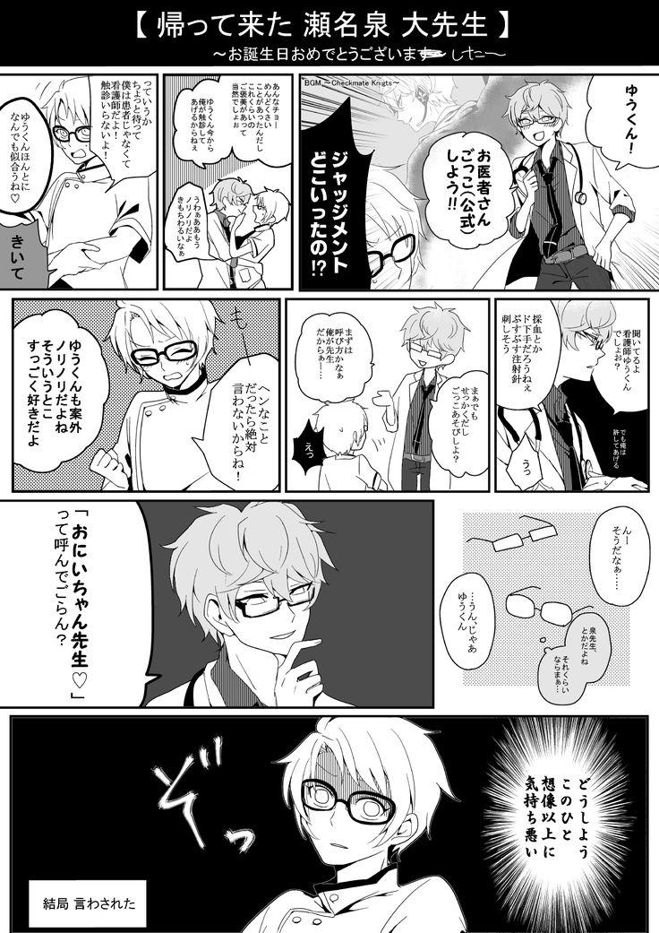 「【あんスタ腐】帰って来たいずまこ1P漫画もどき」/「10量」のイラスト [pixiv]