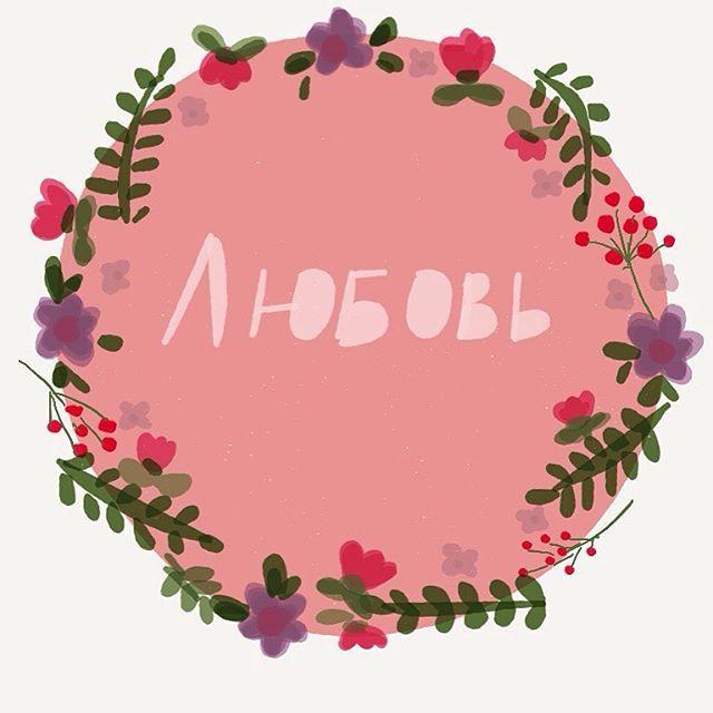 #shreterart #digitalart #мойрисунок #illustration #планшетноетворчество #шретерарт #цветы #цветочки #flowers