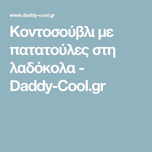 Κοντοσούβλι με πατατούλες στη λαδόκολα - Daddy-Cool.gr