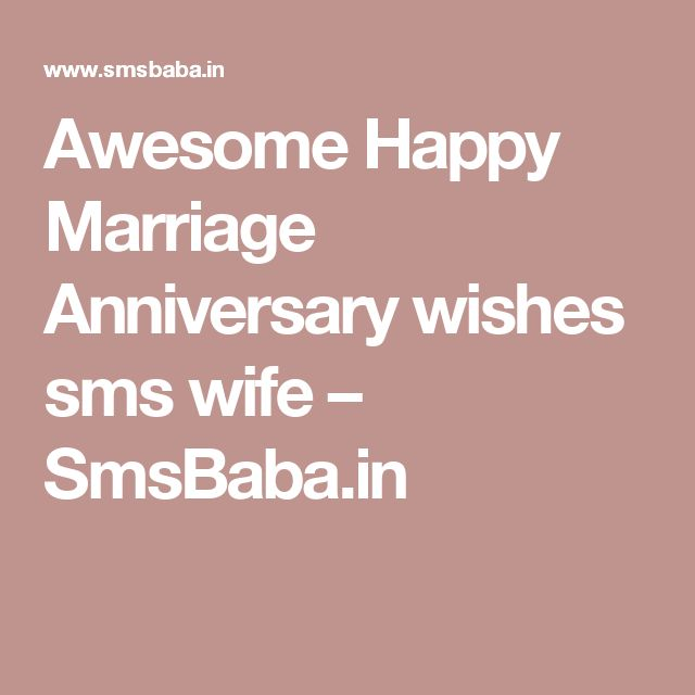Awesome Happy Marriage Anniversary wishes sms wife – SmsBaba.in