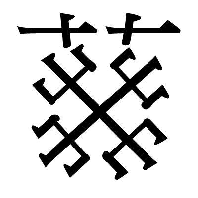 Читается это чудесное сочетание - kui и означает тоже самое, что и 葵 - а именно, подсолнух.