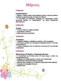 Νηπιαγωγός για πάντα....: Ετήσιος Προγραμματισμός Σχολικού Έργου