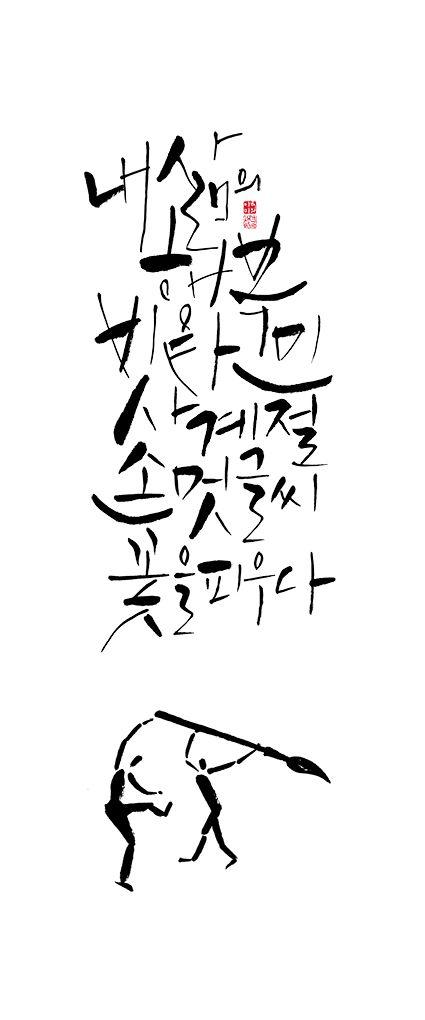 calligraphy_내 삶의 행복 비타민 사계절 손멋글씨 꽃을 피우다