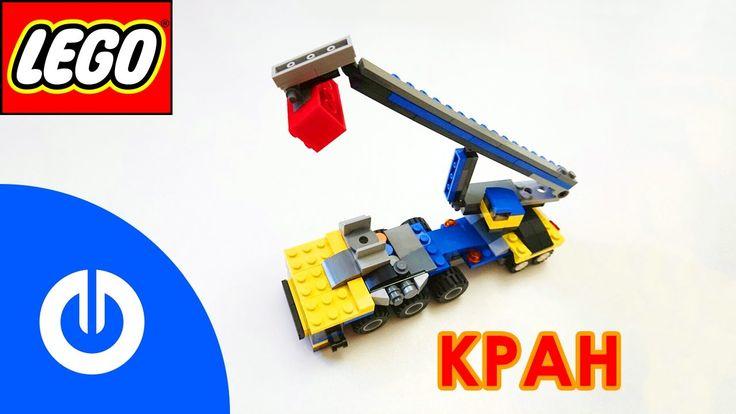 Как собирать лего Кран из набора 31033