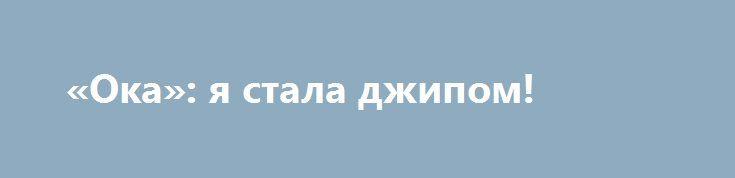 «Ока»: я стала джипом! http://kleinburd.ru/news/oka-ya-stala-dzhipom/  Новосибирец превратил «Оку» в самый настоящий внедорожник с «автоматом» и правым рулем — теперь она проходимей «Лэнд Крузера» и УАЗика.Новосибирец Иван Московкин переделал свою «Оку» 2001 года выпуска в настоящий джип с «автоматом», ABS, кондиционером и правым рулем. Двигатель и основные агрегаты он взял от автомобиля-донора Toyota Funcargo, а внедорожные колеса от мини-трактора. Теперь он […]