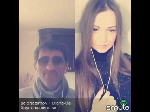 """Diana Alis и Саид Газимов """"Хрустальная ваза"""""""