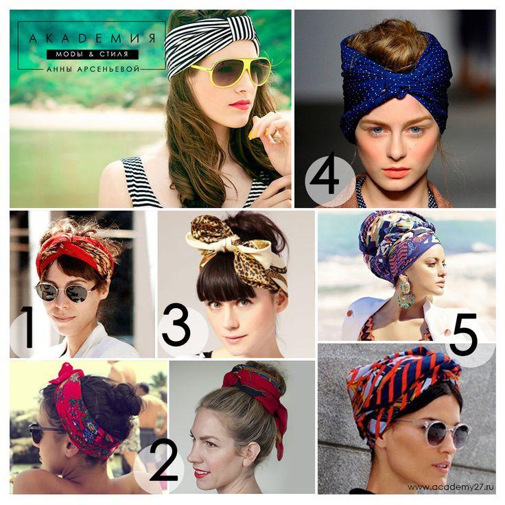 Приветствуем, девушки!  Сегодня поговорим о том, как привнести в Ваши летние образы изюминку. А именно, как красиво и удобно повязать на волосы платок. Это может быть отличной альтернативой шляпе – на пляже и в городке. Предлагаем Вашему вниманию целых 5 интересных идей повязывания платка: vk.com/academy27 #платок #прическа #аксессуары