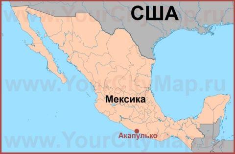 Акапулько на карте Мексики