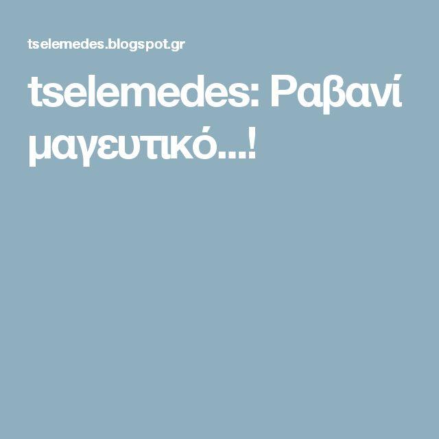 tselemedes: Ραβανί μαγευτικό...!