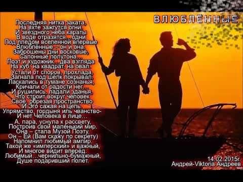 A V A фильм ВЛЮБЛЕННЫЕ авторское чтение Андрей Viktoria Андреев
