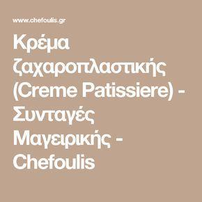 Κρέμα ζαχαροπλαστικής (Creme Patissiere) - Συνταγές Μαγειρικής - Chefoulis