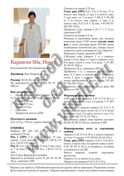 Кардиган Mia Дизайнер: Kim Hargreaves. Обсуждение на LiveInternet - Российский Сервис Онлайн-Дневников