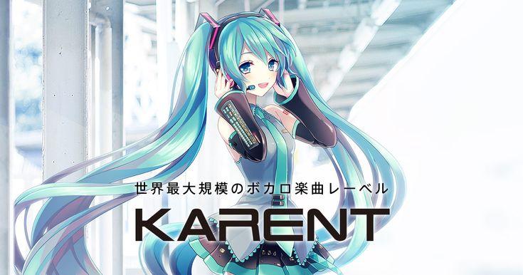 世界最大規模のボカロ楽曲レーベル『KARENT』の巡音ルカ 9th Anniversaryページ