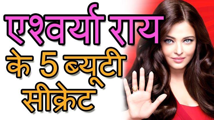 {Blogl 👤एश्वर्या राय के ब्यूटी सीक्रेट्स,Aishwarya Rai 5 beauty secrets,Aishwarya Rai beauty tips in hindi