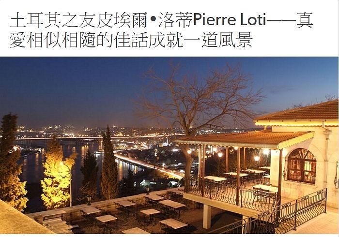 今早在皮埃爾·洛蒂Pierre Loti山丘看了日出風景,大家可知他的由來背景? 一起來了解這位深情的法國小說家與伊斯坦布爾的淵源: http://eztravelturkey.tumblr.com/