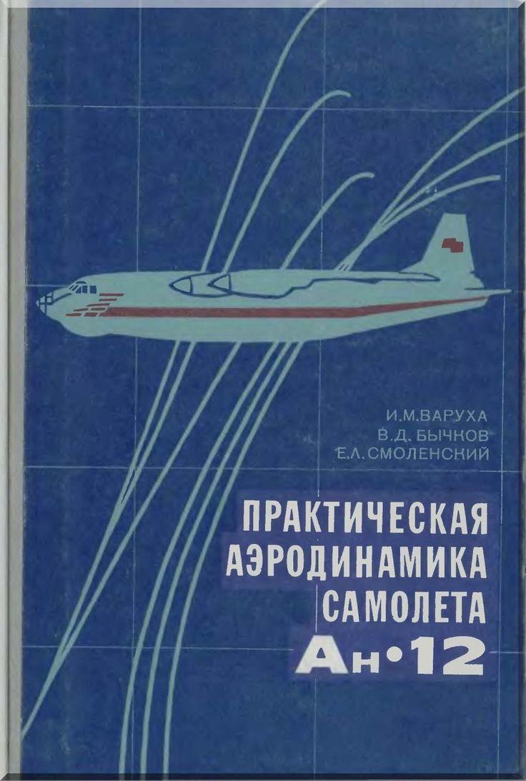 Antonov An-12 Aircraft Aerodynamic Performance Manual ( Russian Language ), - Aircraft Reports - Aircraft Manuals - Aircraft Helicopter Engines Propellers Blueprints Publications