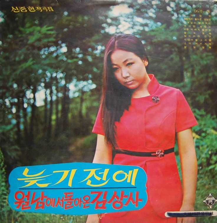 Kim Sun, Self Titled. Distorted epic strings from #Koreas south. making #psychedelic #folk