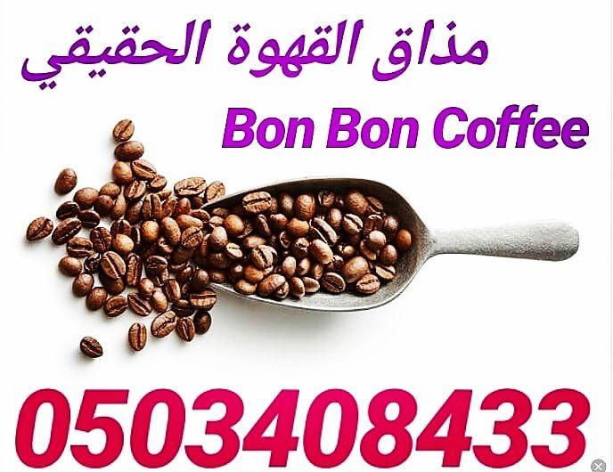 قهوة قهوه قهوة قهوه قهوة تركية قهوة عربية قهوة امريكية قهوة فرنسية قهوة اسبريسو الرياض 0503408433 Food Breakfast Vegetables