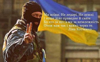 Ukrainians will win in their fight for freedom!