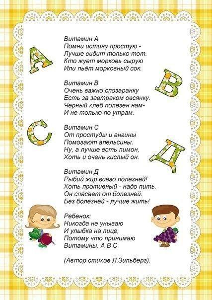 Стихи для малышей про овощи, фрукты и витамины, которые в ...