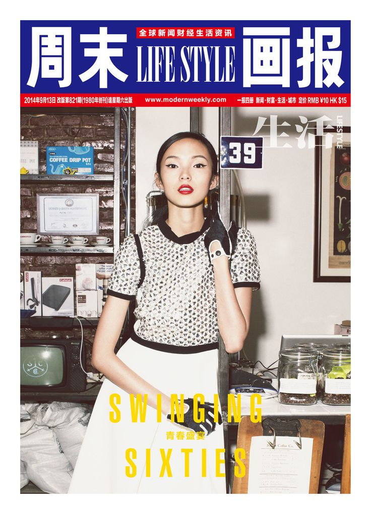 Swinging-Sixties---Xiao-Wen-Ju---Modern-Weekly-6_1213.jpg (1213×1680)