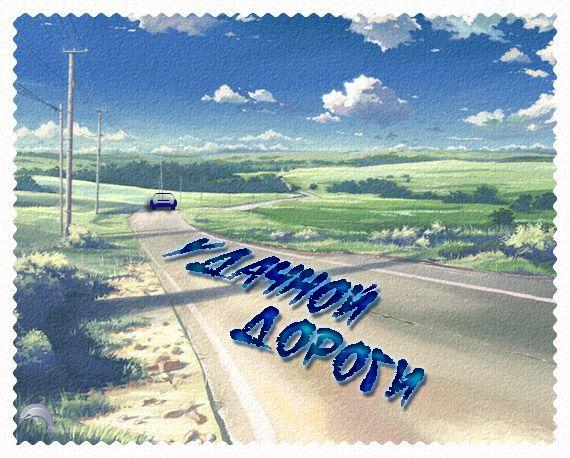 Красивые открытки с пожеланием для любимого хорошо долететь
