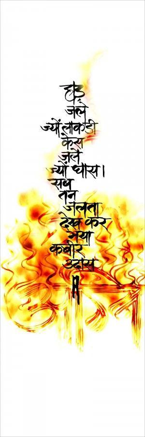 Agni (Fire): Panch Tattva by Rajeev Kumar #Calligraphy #Devanagari