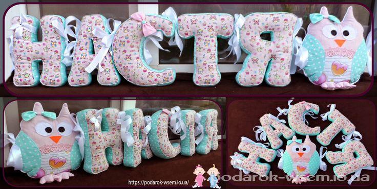 Буквы подушки Имя Настя с совушкой