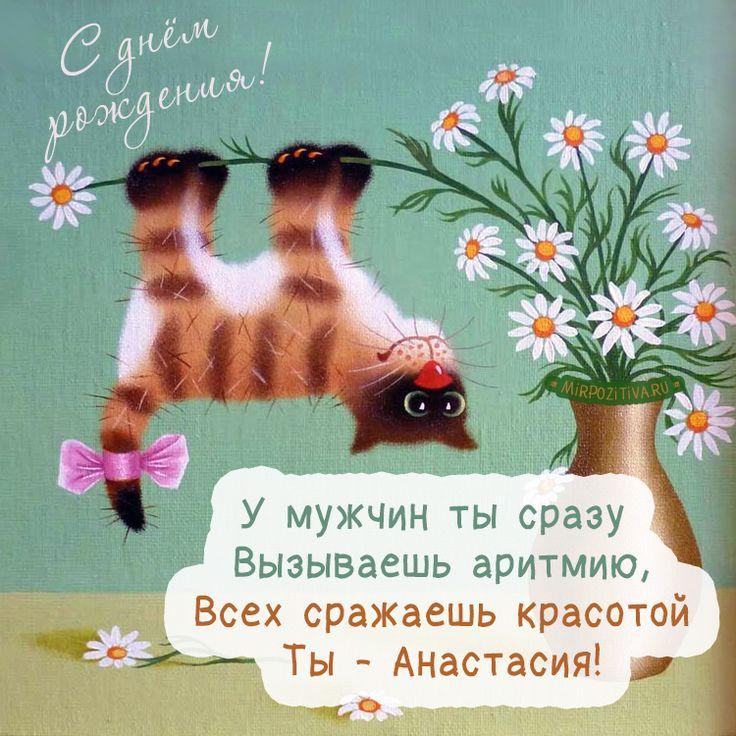 Настя с днем рождения картинки смешные