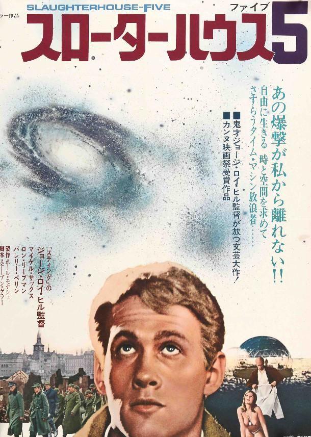 Slaughterhouse-Five (1972) Original Japanese Movie Poster