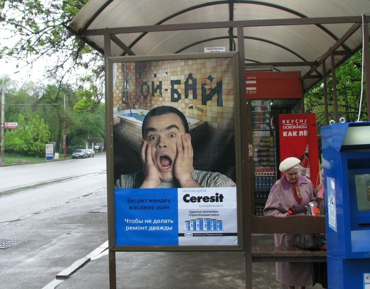 Linguists Seek More Accurate, Culturally Sensitive Kazakh-Language Advertising