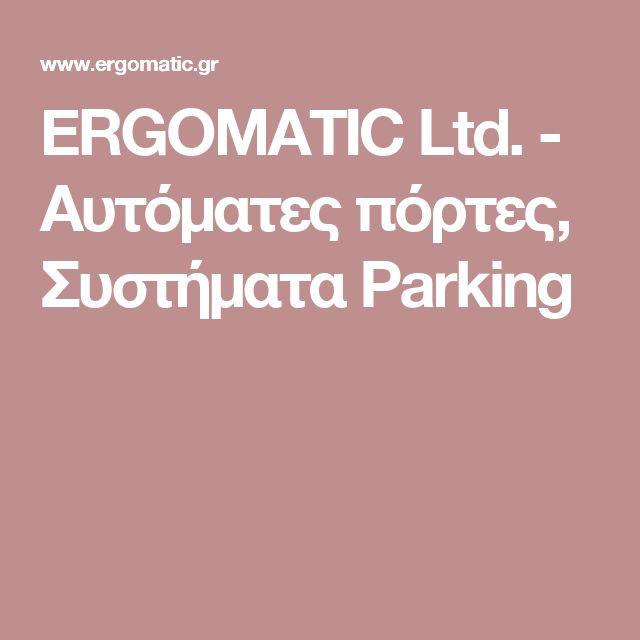 ERGOMATIC Ltd. - Αυτόματες πόρτες, Συστήματα Parking