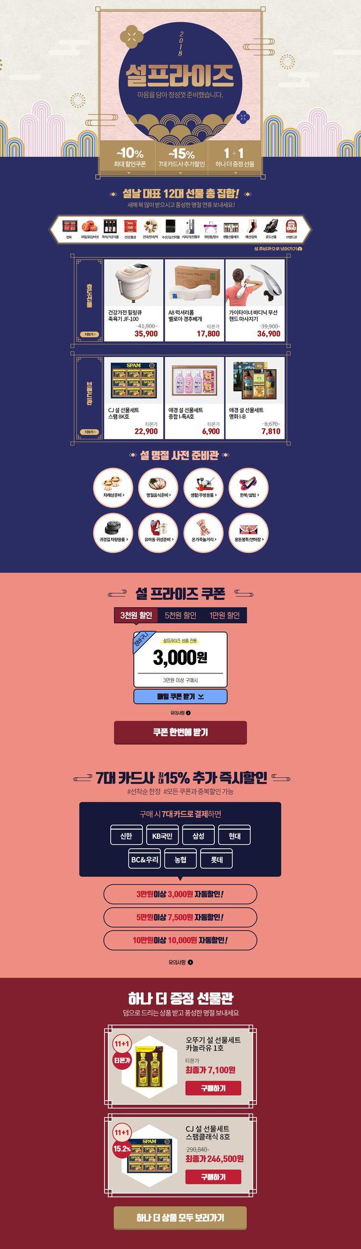 #2018년2월1주차 #티몬 #설프라이즈 ticketmonster.co.kr