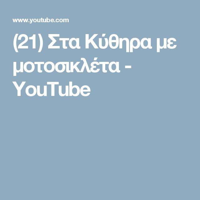 (21) Στα Κύθηρα με μοτοσικλέτα - YouTube