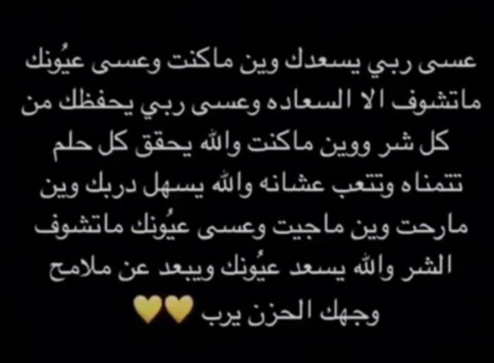 Pin By ملاك الورود On Words Love Quotes For Wedding Love Quotes Instagram Captions