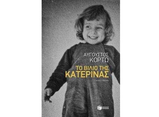 """Η Λέσχη Ανάγνωσης προτείνει """"Το Βιβλίο της Κατερίνας"""" του Αύγουστου Κορτώ"""