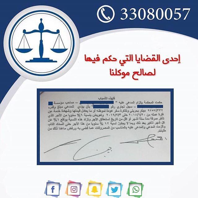 المحامي عارف تقي تم الحكم لصالح موكلنا في الدعوة العماليه بمبلغ وقدره دينار بحريني عن أجور متأخرة الممثل القانوني ل Movie Posters Movies Lae
