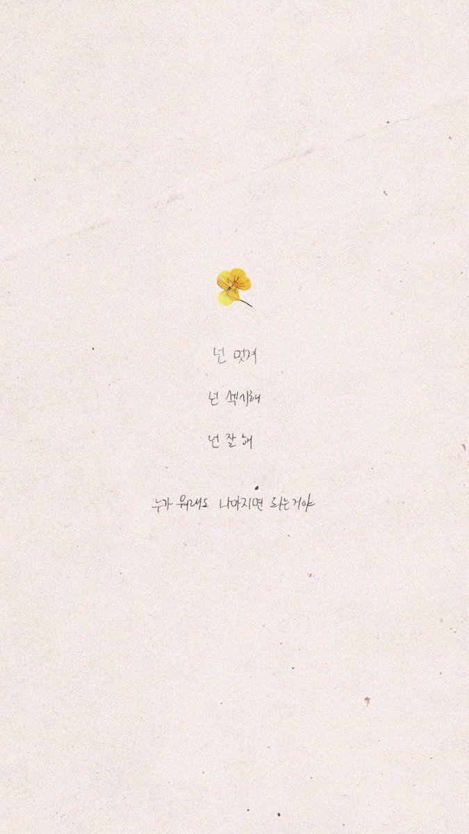 65 Ideas Quotes Wallpaper Iphone Korean Iphone Wallpaper Cute Pastel Wallpaper Wallpaper Iphone Cute