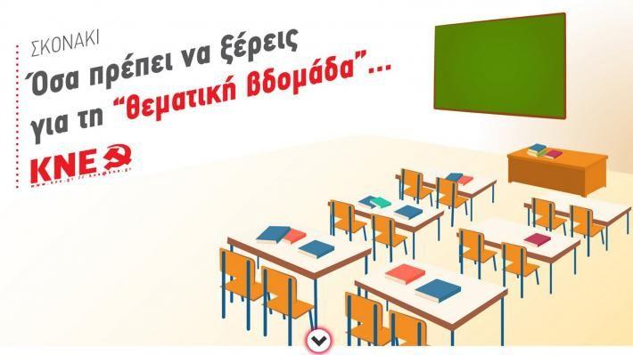 Νέα ιστοσελίδα της ΚΝΕ για τη «Θεματική Βδομάδα» στα Γυμνάσια | 902.gr